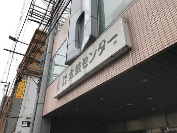 Kyoto Taiko Class (3)